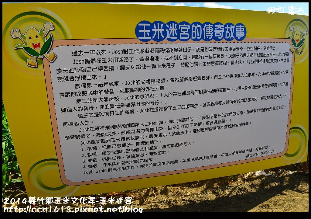 2014義竹鄉玉米文化季DSC_5940