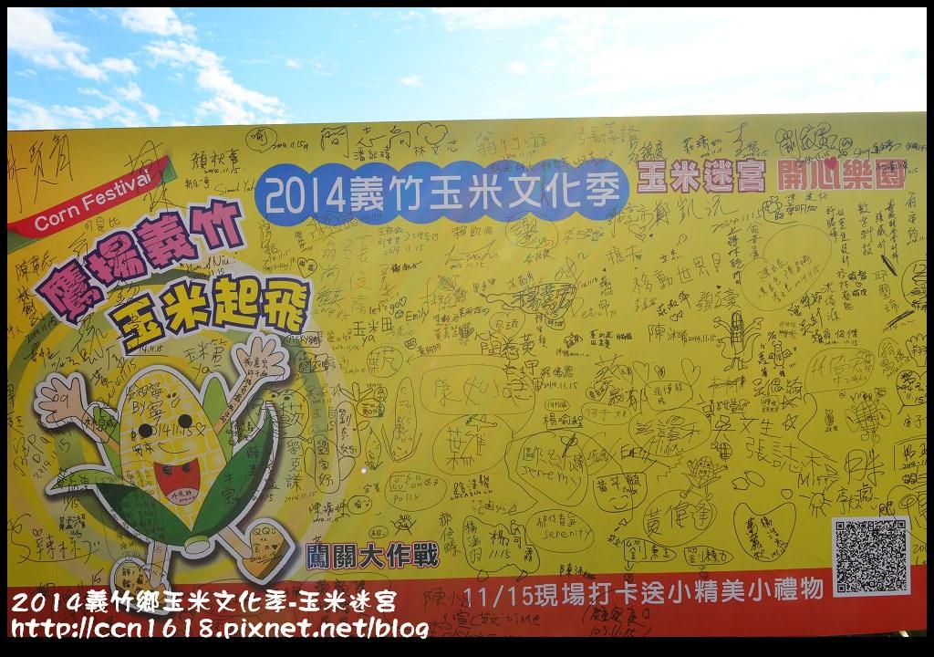 2014義竹鄉玉米文化季DSC_5942