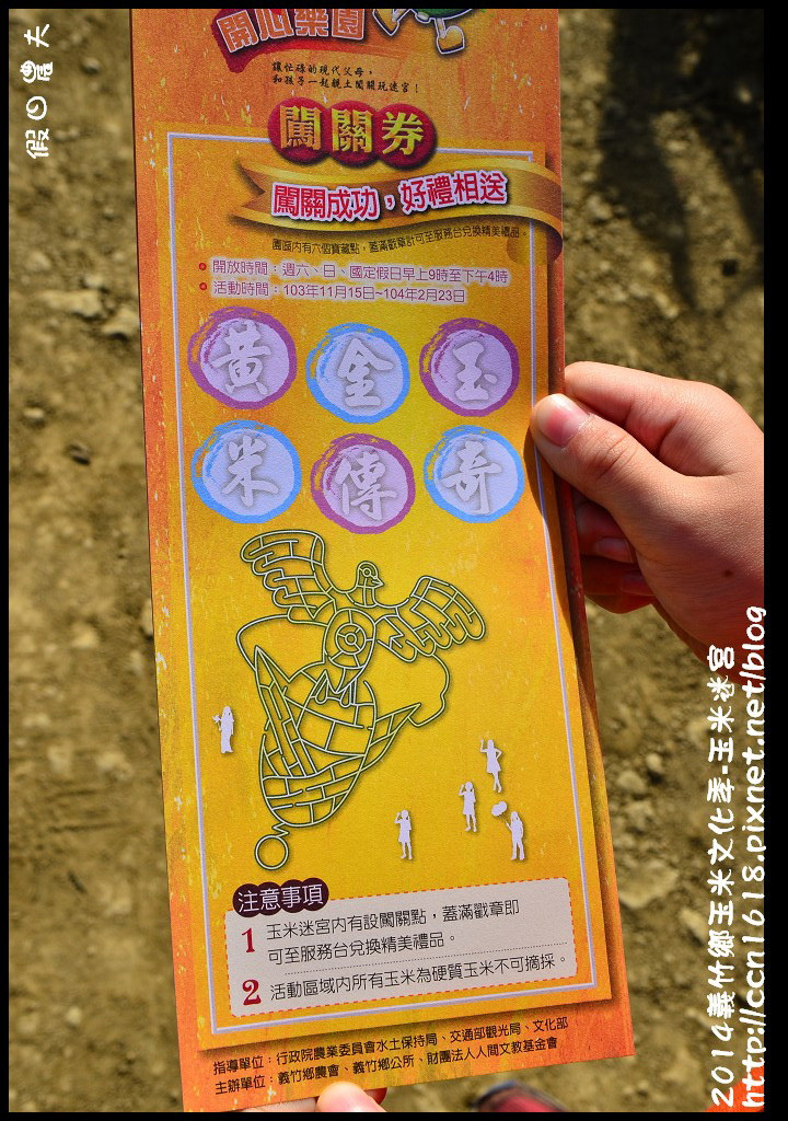 2014義竹鄉玉米文化季DSC_5954