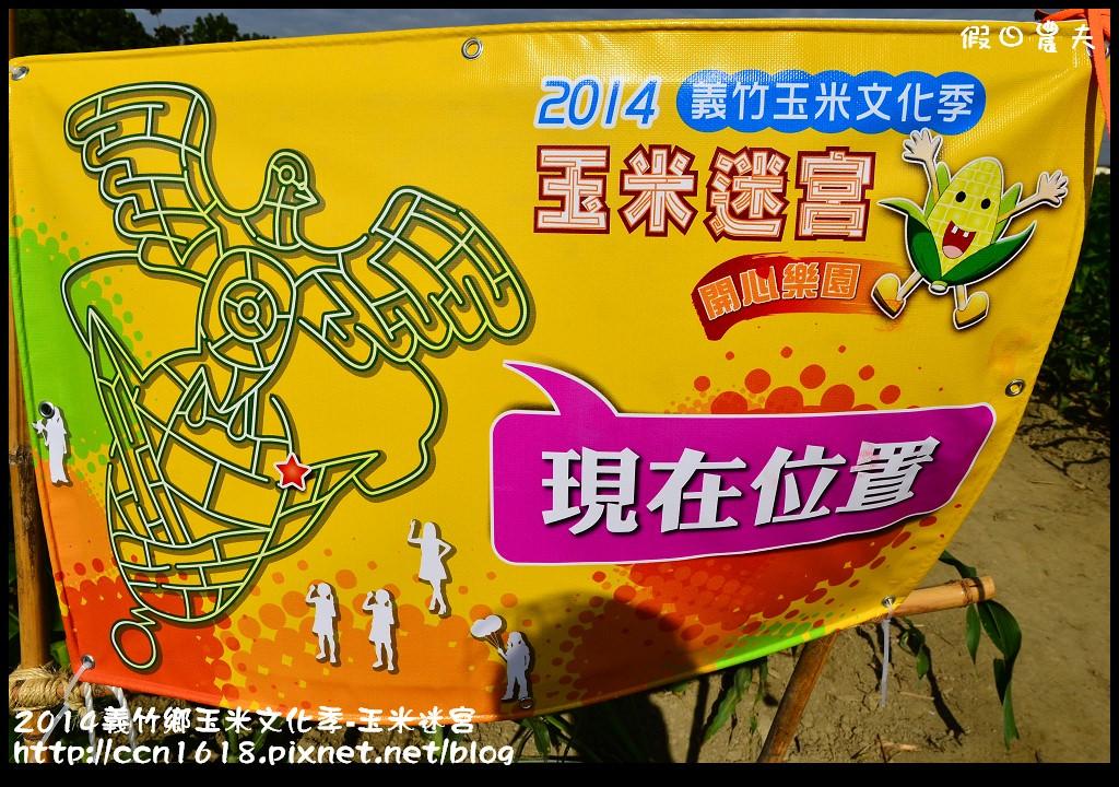 2014義竹鄉玉米文化季DSC_5957