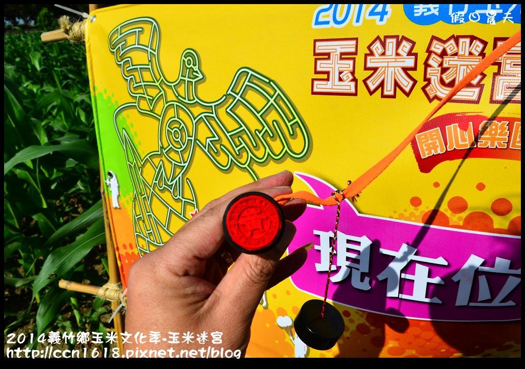 2014義竹鄉玉米文化季DSC_5959