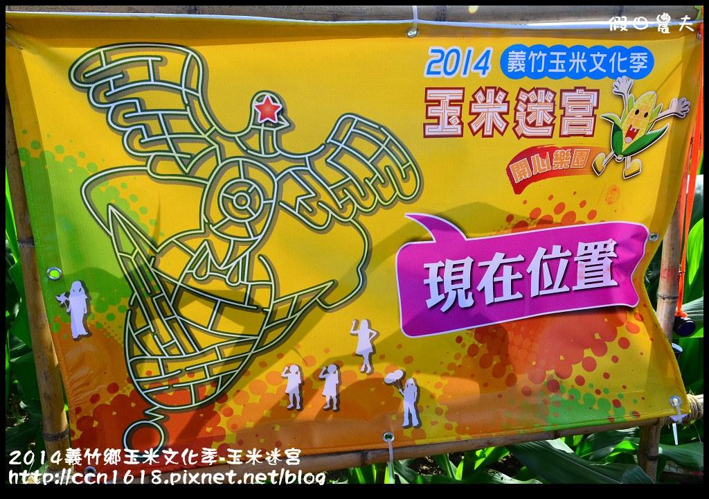 2014義竹鄉玉米文化季DSC_5970