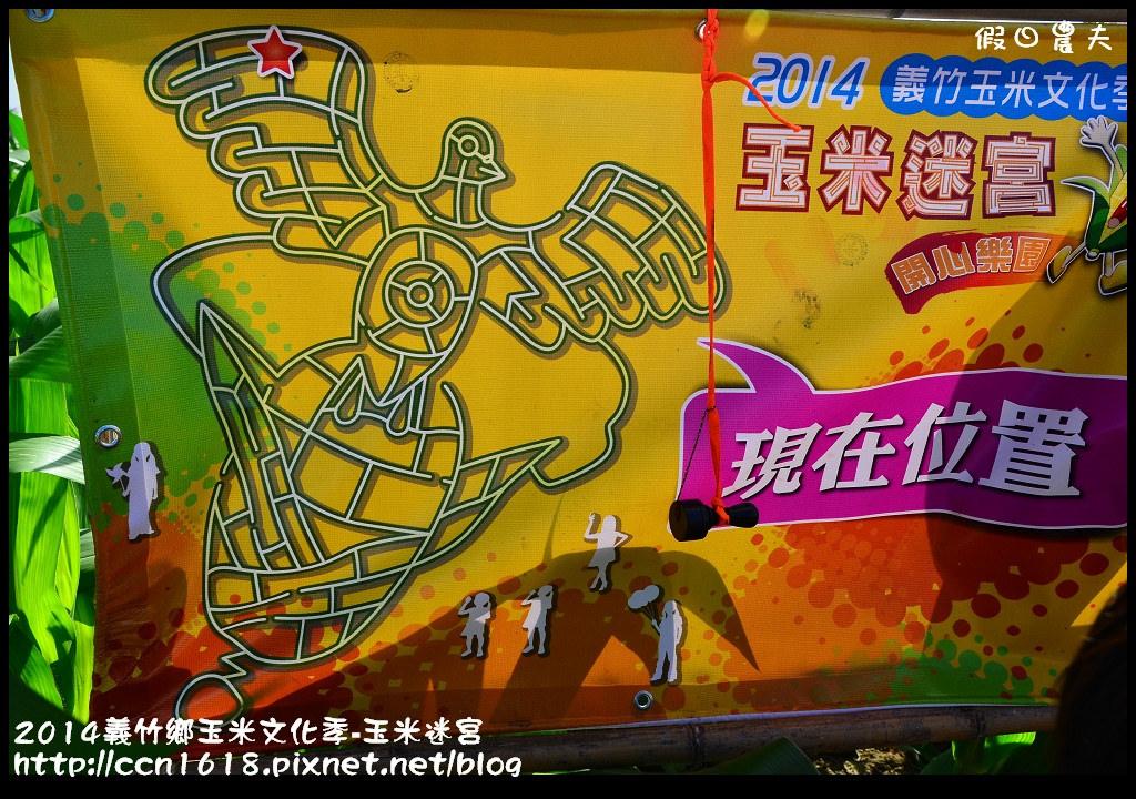 2014義竹鄉玉米文化季DSC_5978