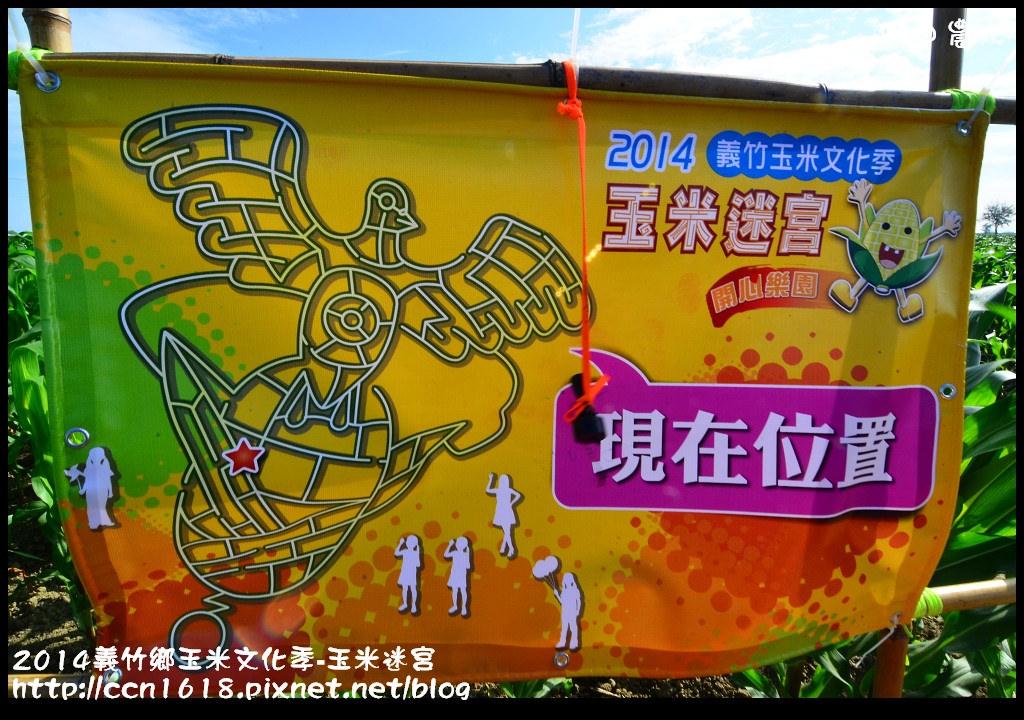 2014義竹鄉玉米文化季DSC_6017