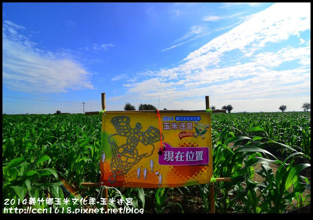 2014義竹鄉玉米文化季DSC_6021