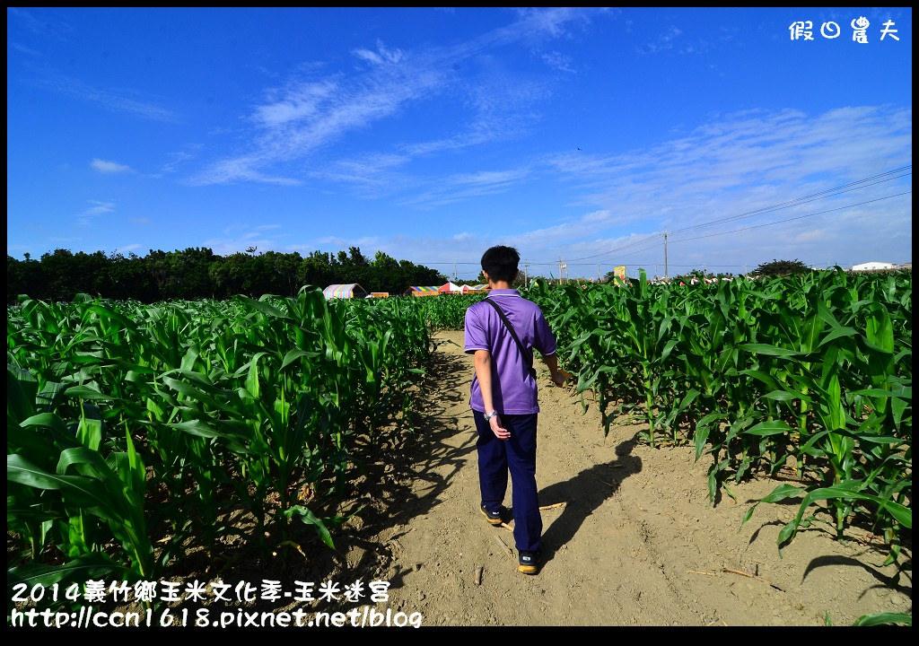 2014義竹鄉玉米文化季DSC_6028