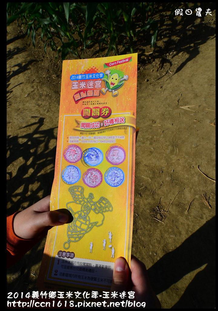 2014義竹鄉玉米文化季DSC_6029