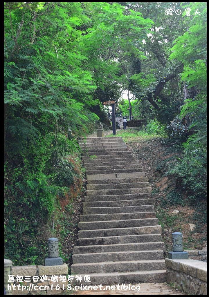 馬祖三日遊-媽祖巨神像DSC_6616