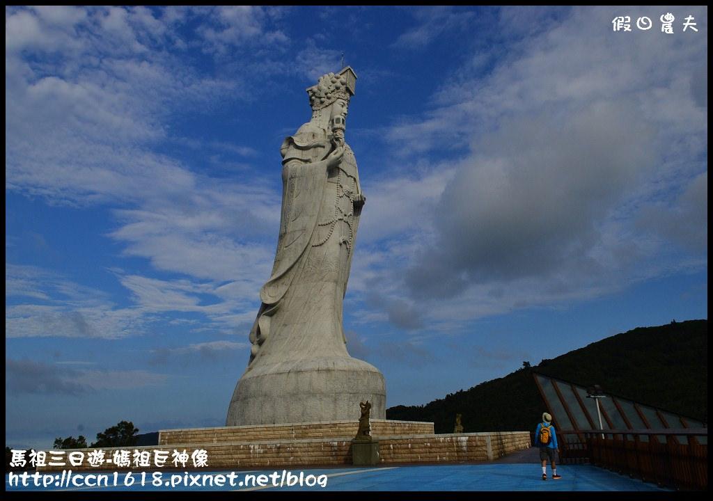 馬祖三日遊-媽祖巨神像DSC_6621