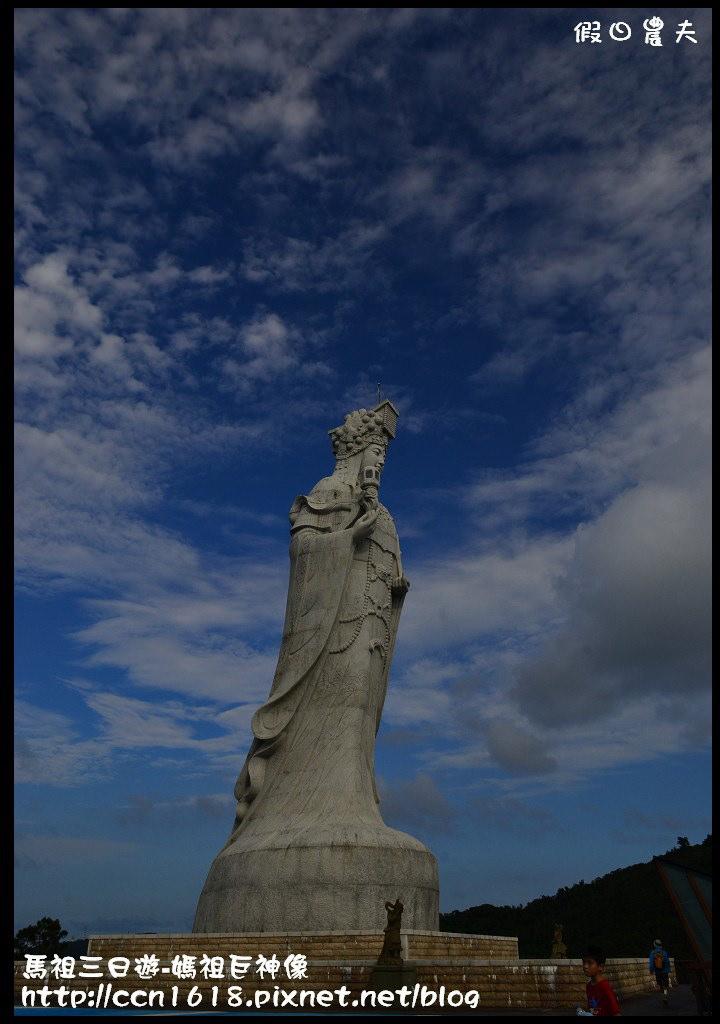 馬祖三日遊-媽祖巨神像DSC_6623