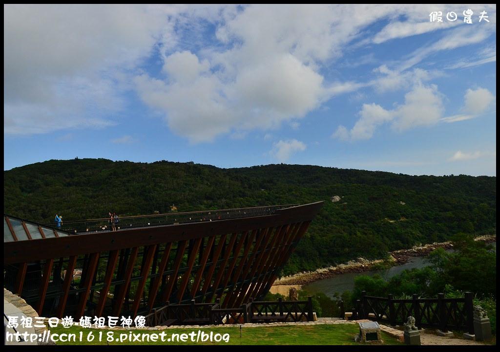 馬祖三日遊-媽祖巨神像DSC_6625