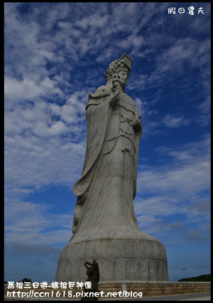 馬祖三日遊-媽祖巨神像DSC_6629