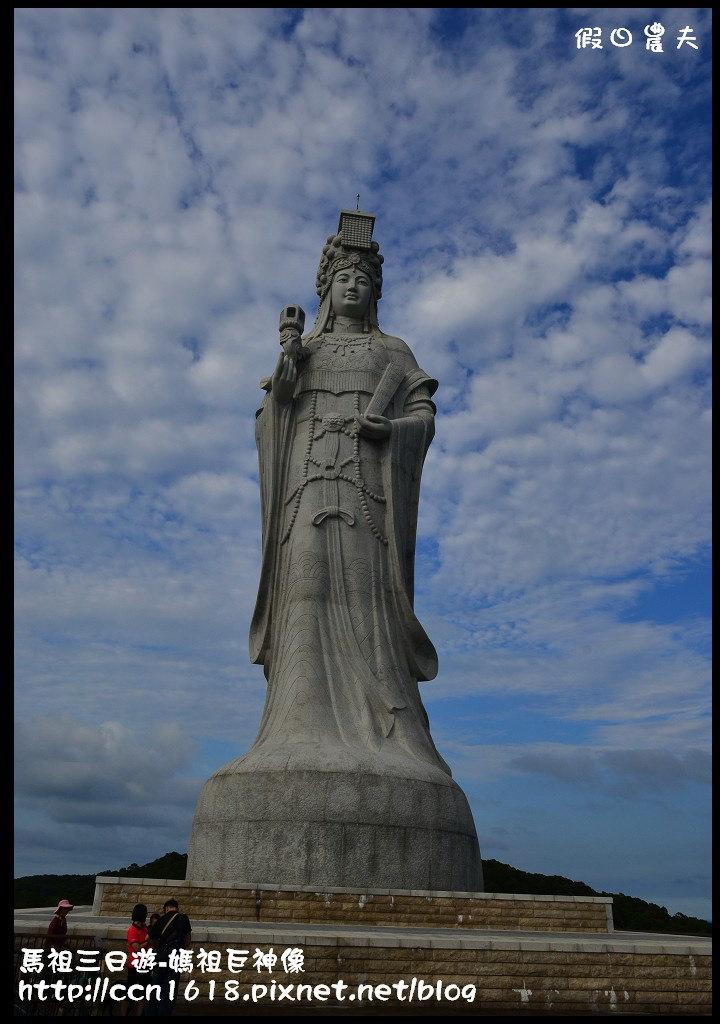 馬祖三日遊-媽祖巨神像DSC_6630