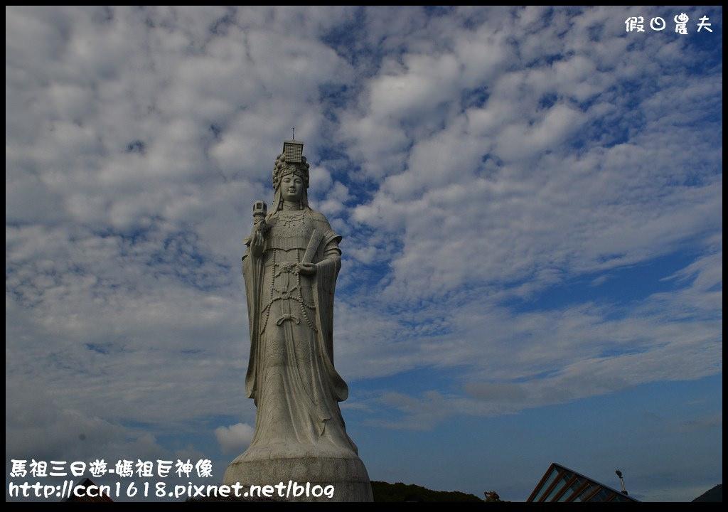 馬祖三日遊-媽祖巨神像DSC_6631