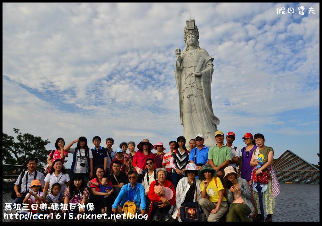 馬祖三日遊-媽祖巨神像DSC_6634