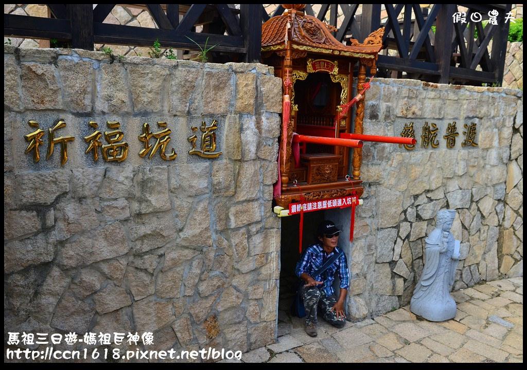 馬祖三日遊-媽祖巨神像DSC_6650