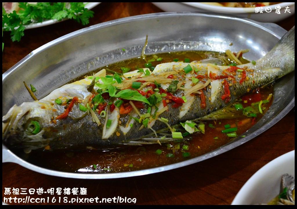 馬祖三日遊-明星樓餐廳DSC_6749
