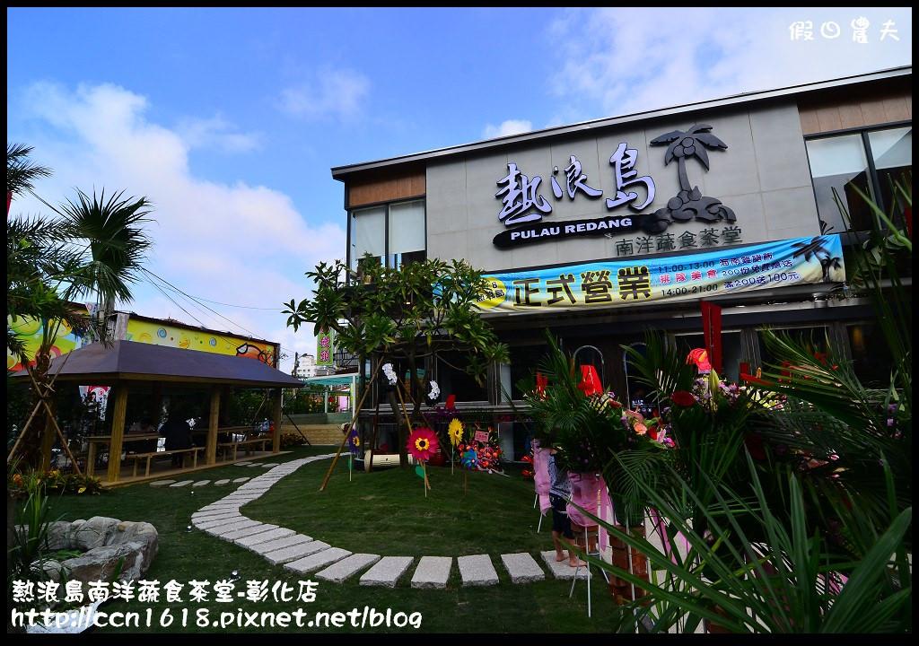 熱浪島南洋蔬食茶堂-彰化店DSC_5254