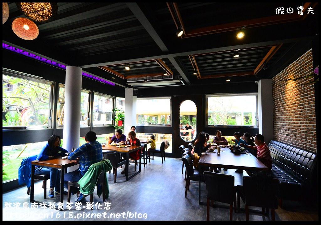 熱浪島南洋蔬食茶堂-彰化店DSC_5257