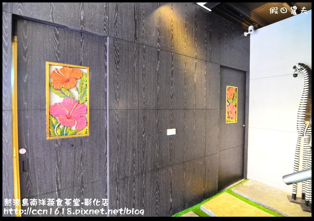 熱浪島南洋蔬食茶堂-彰化店DSC_5263