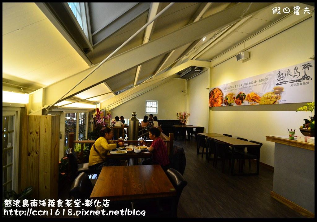 熱浪島南洋蔬食茶堂-彰化店DSC_5265