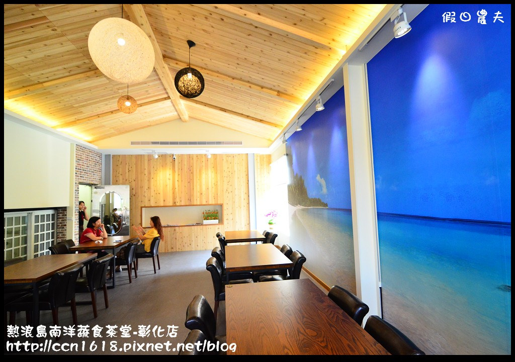 熱浪島南洋蔬食茶堂-彰化店DSC_5268