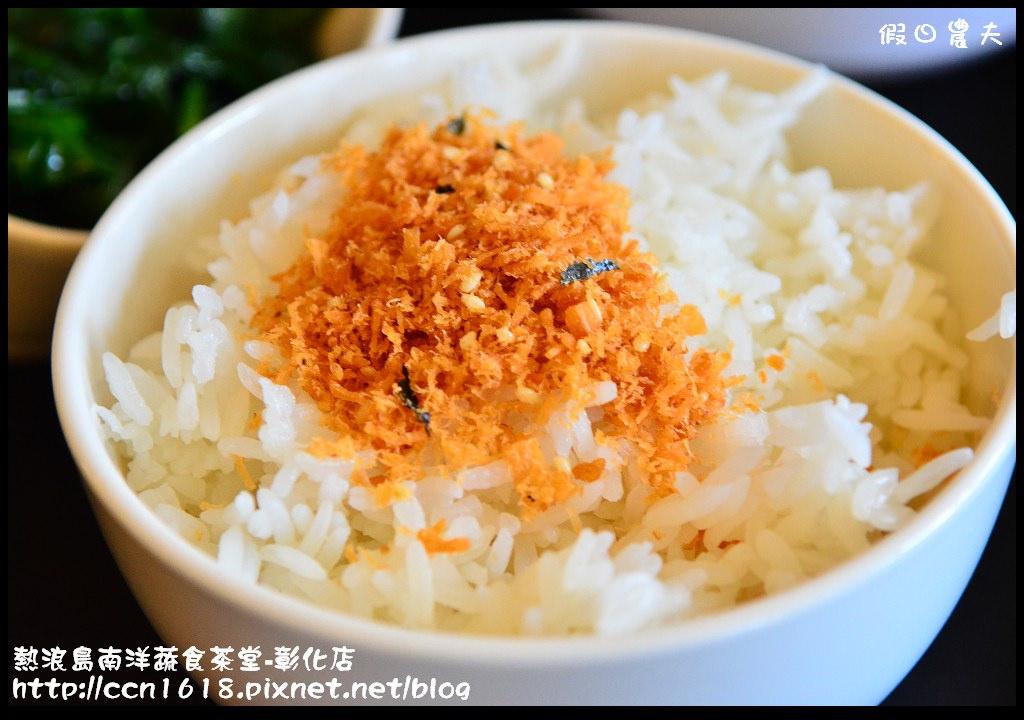 熱浪島南洋蔬食茶堂-彰化店DSC_5293