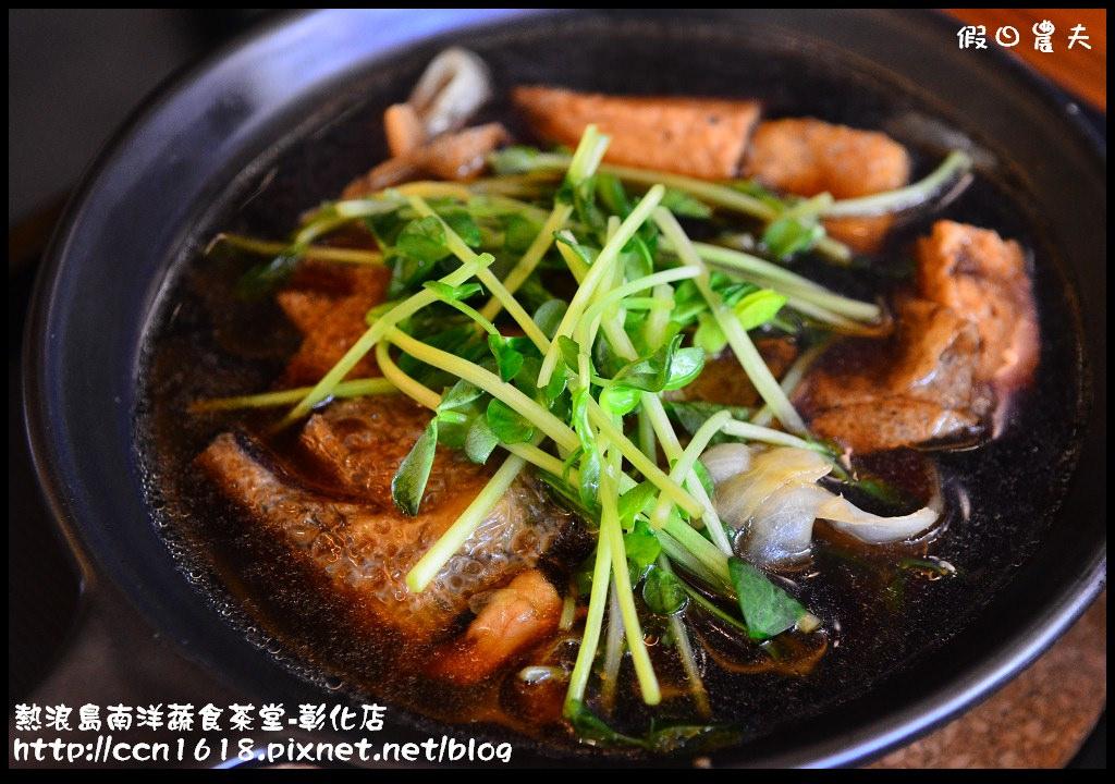 熱浪島南洋蔬食茶堂-彰化店DSC_5295