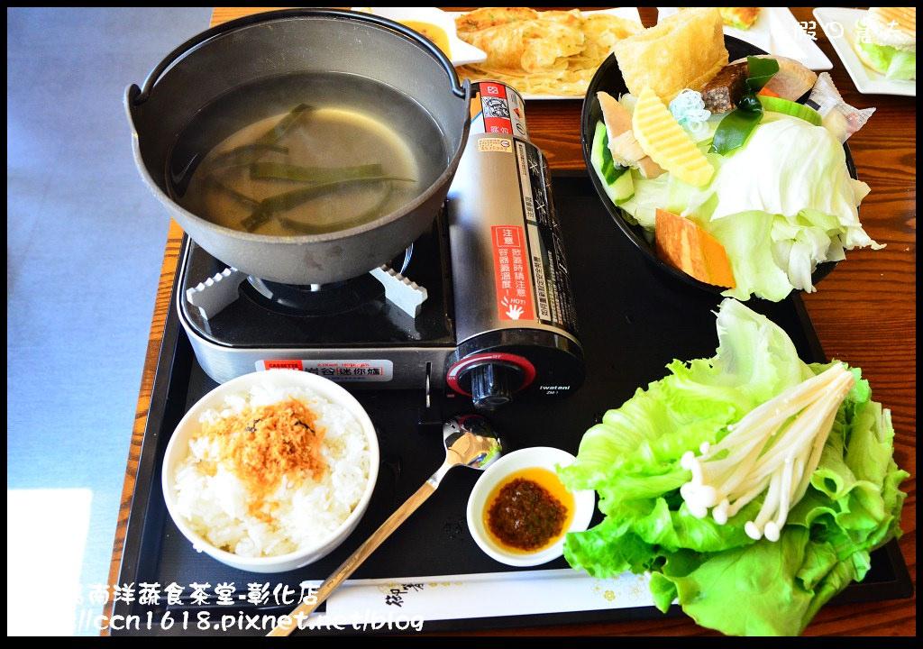 熱浪島南洋蔬食茶堂-彰化店DSC_5315