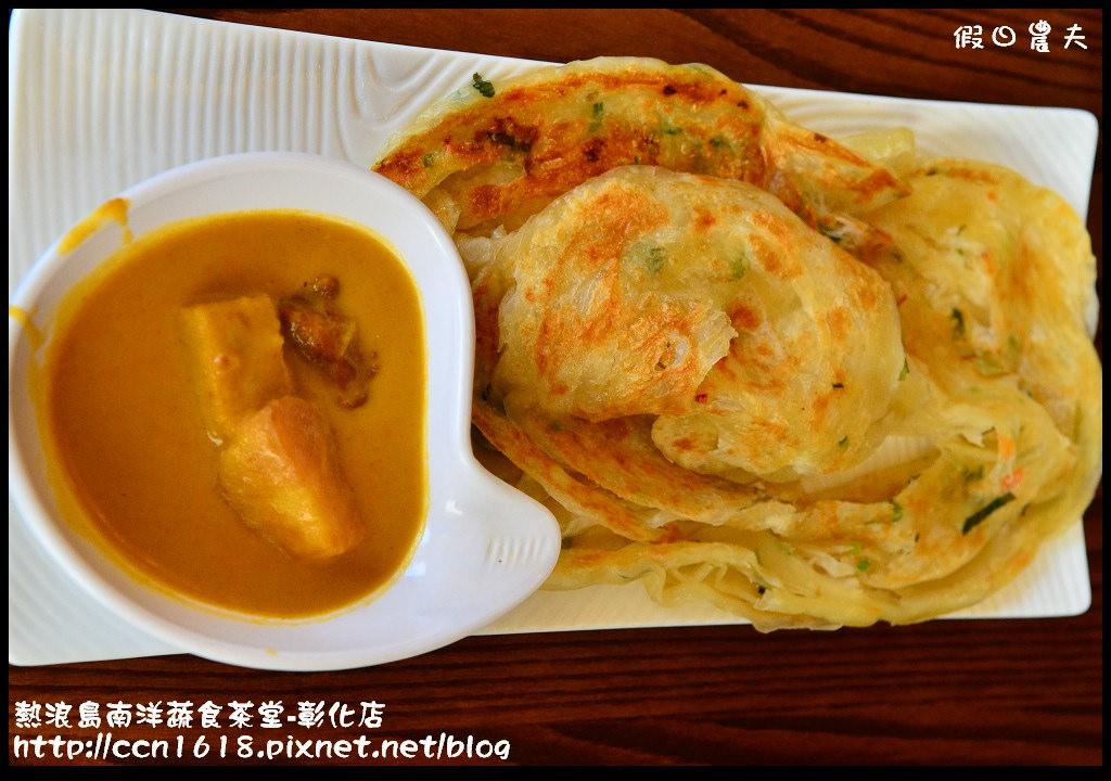 熱浪島南洋蔬食茶堂-彰化店DSC_5321