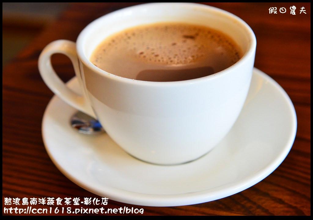 熱浪島南洋蔬食茶堂-彰化店DSC_5331