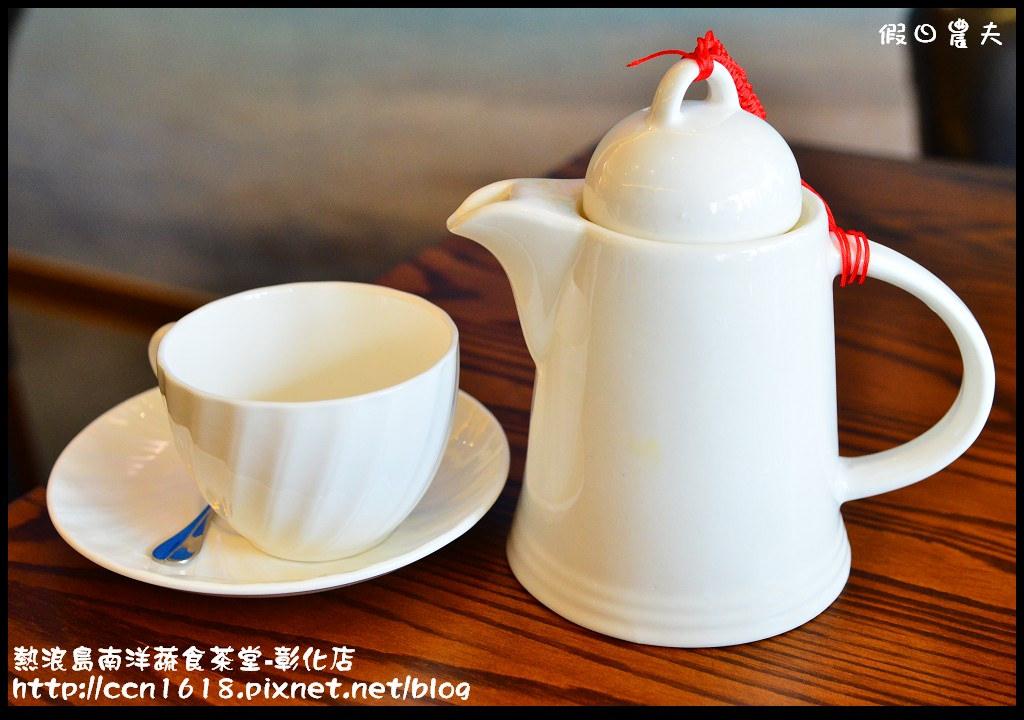 熱浪島南洋蔬食茶堂-彰化店DSC_5338