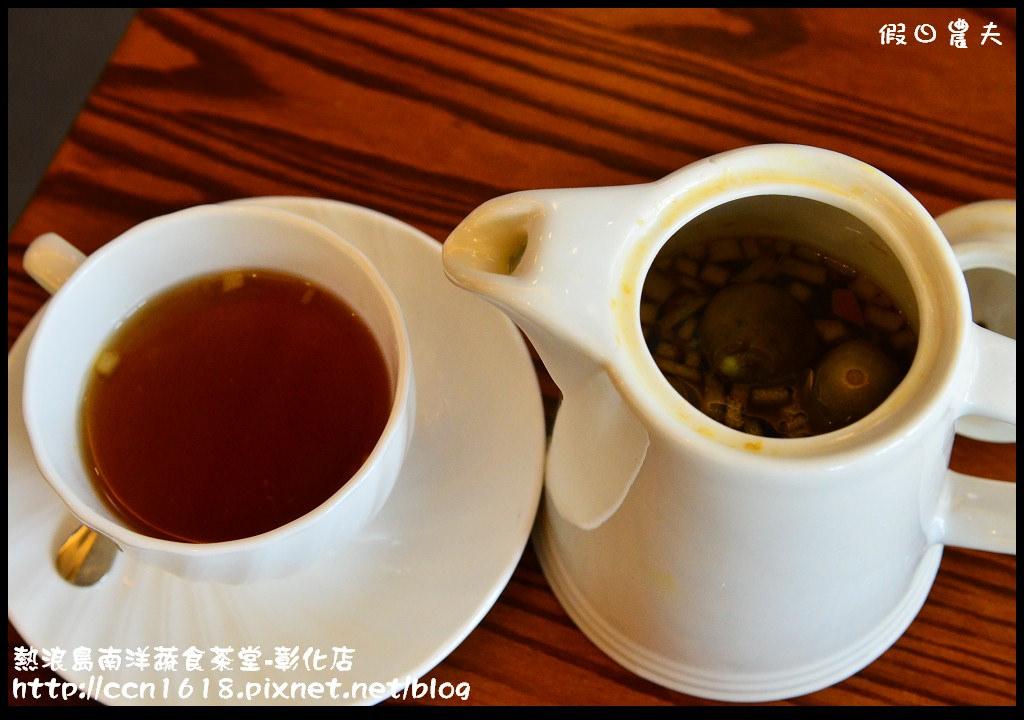 熱浪島南洋蔬食茶堂-彰化店DSC_5347