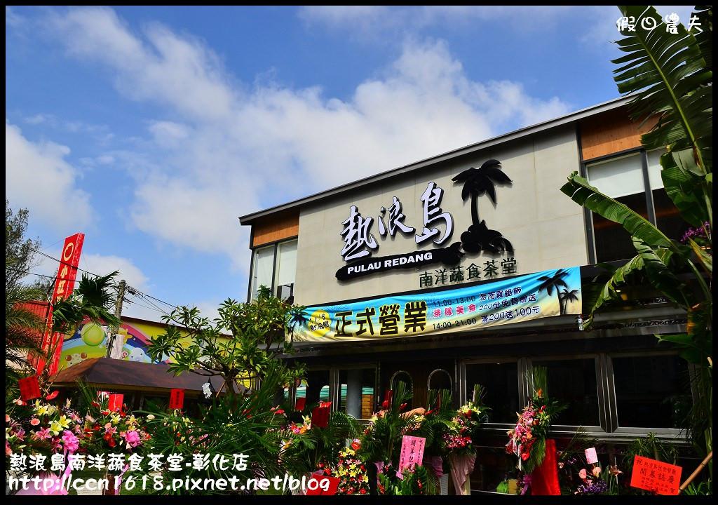 熱浪島南洋蔬食茶堂-彰化店DSC_5251