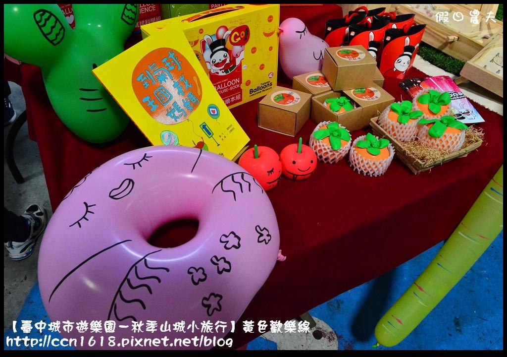 【臺中城市遊樂園-秋季山城小旅行】黃色歡樂線DSC_4308