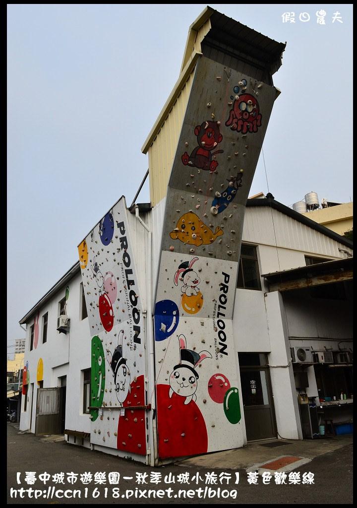 【臺中城市遊樂園-秋季山城小旅行】黃色歡樂線DSC_4495