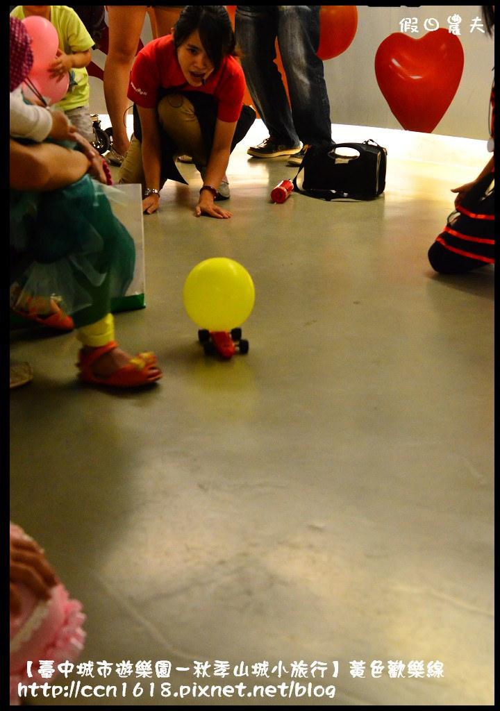 【臺中城市遊樂園-秋季山城小旅行】黃色歡樂線DSC_4552