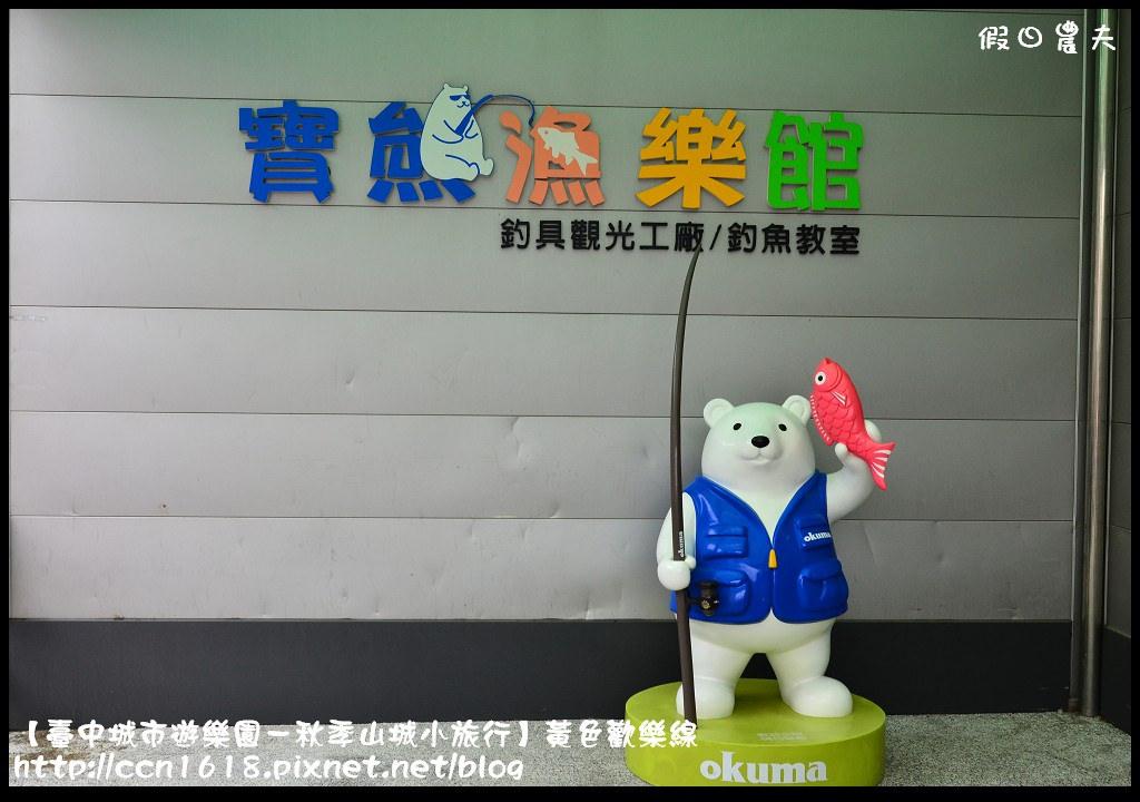 【臺中城市遊樂園-秋季山城小旅行】黃色歡樂線DSC_4136