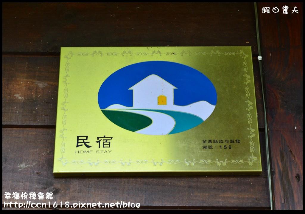 幸福悅樟會館DSC_1006