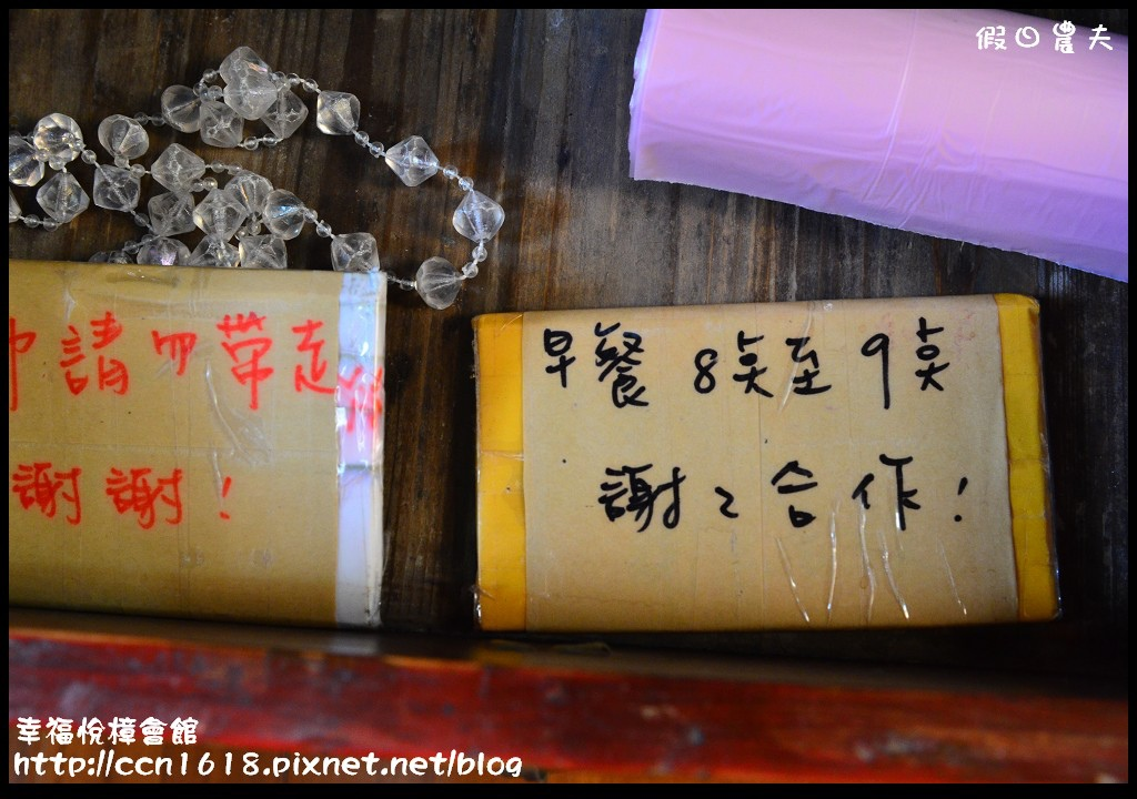 幸福悅樟會館DSC_0601
