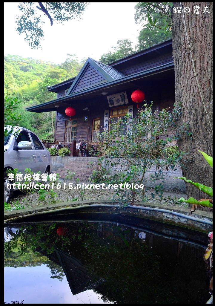 幸福悅樟會館DSC_1015