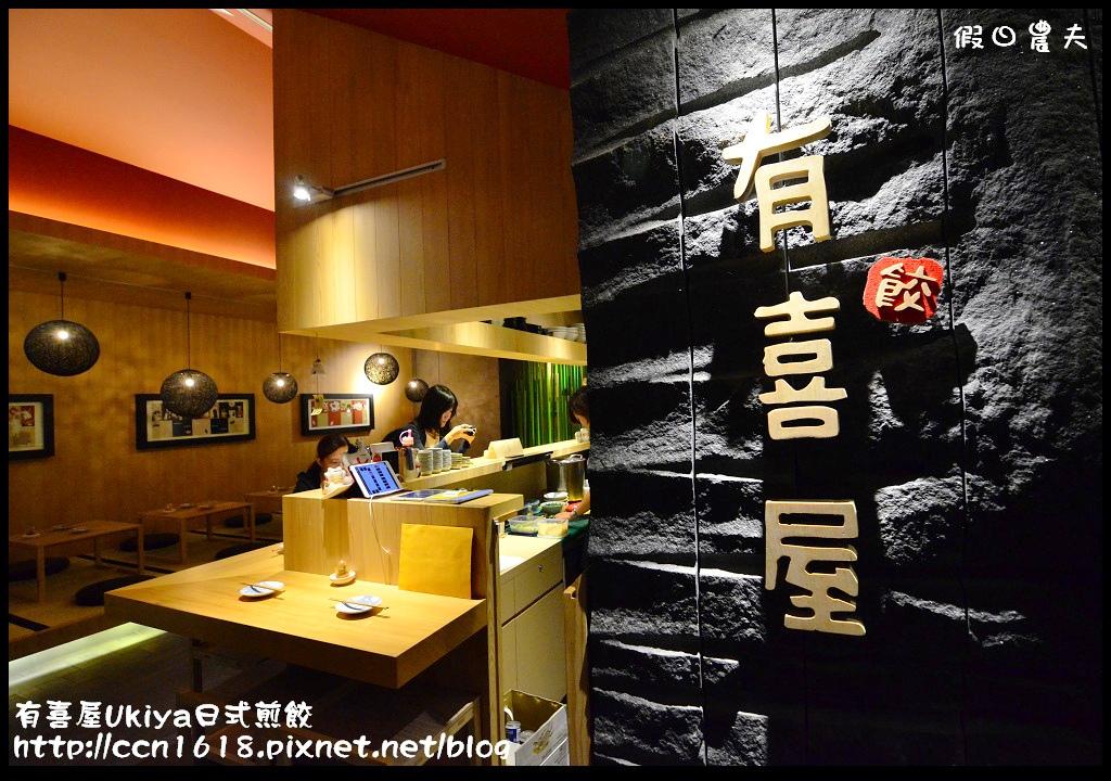 有喜屋Ukiya日式煎餃DSC_1315
