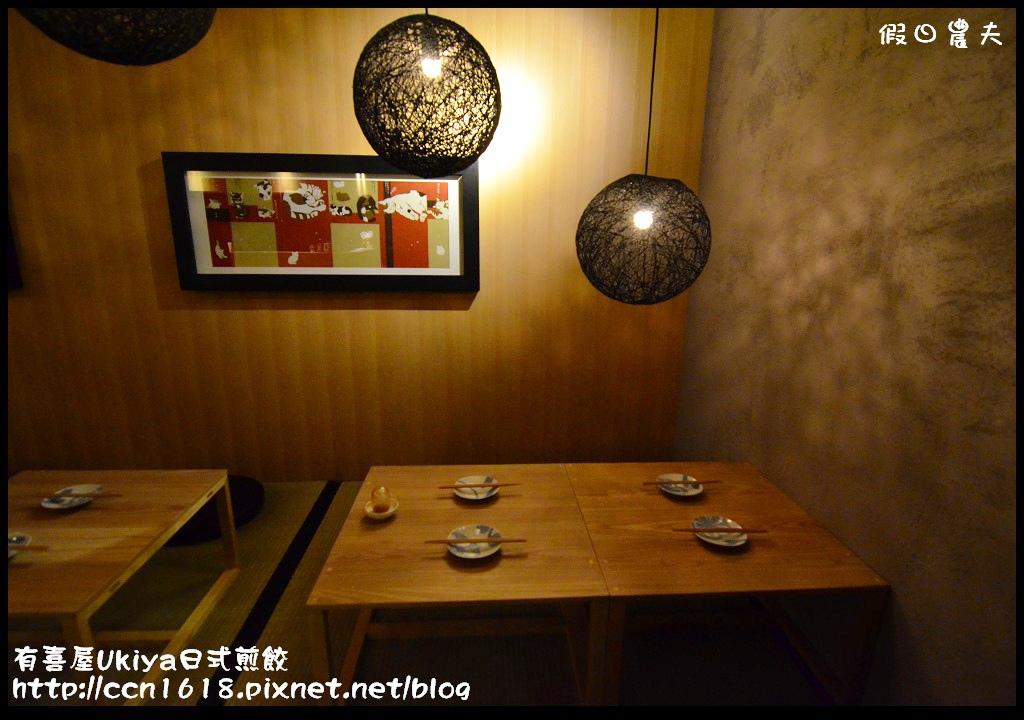 有喜屋Ukiya日式煎餃DSC_1310