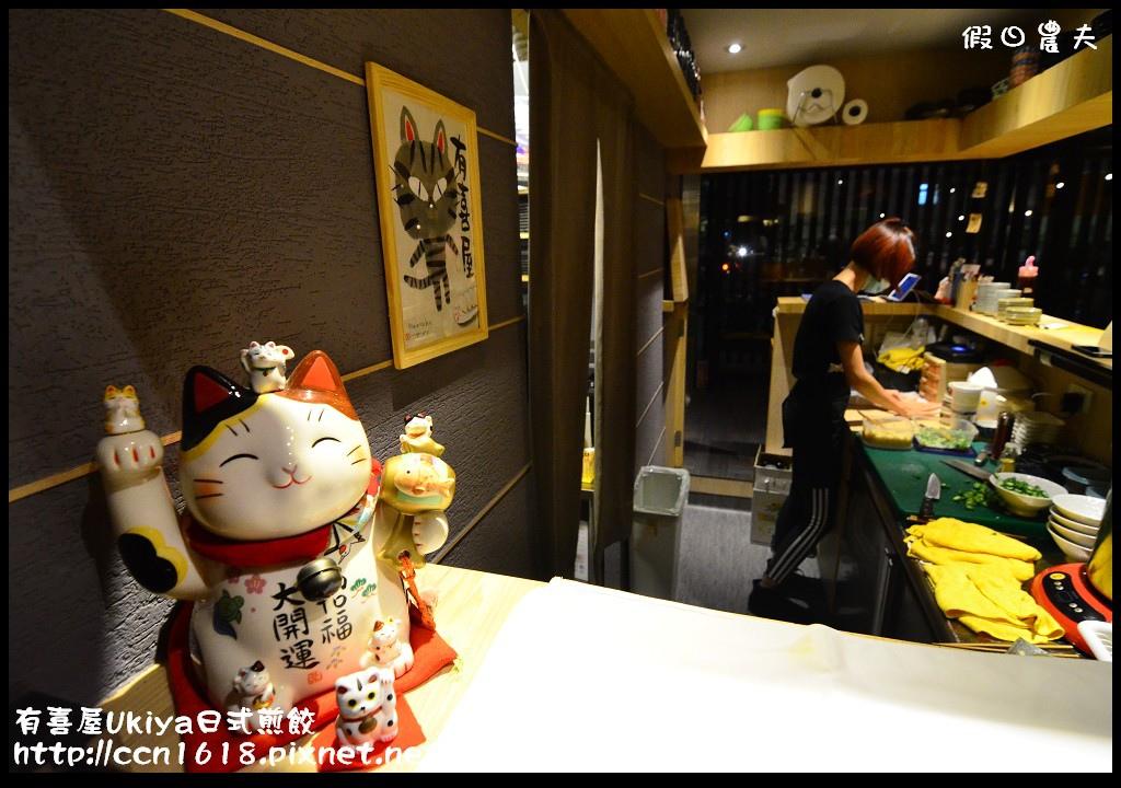 有喜屋Ukiya日式煎餃DSC_1309