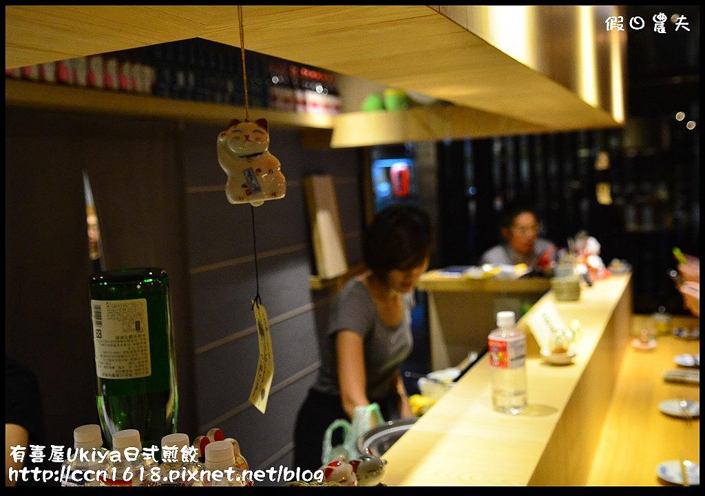 有喜屋Ukiya日式煎餃DSC_1405
