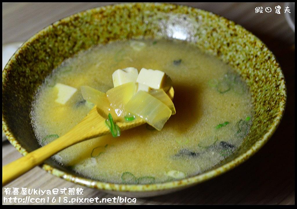 有喜屋Ukiya日式煎餃DSC_1328