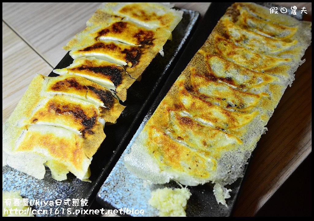 有喜屋Ukiya日式煎餃DSC_1343