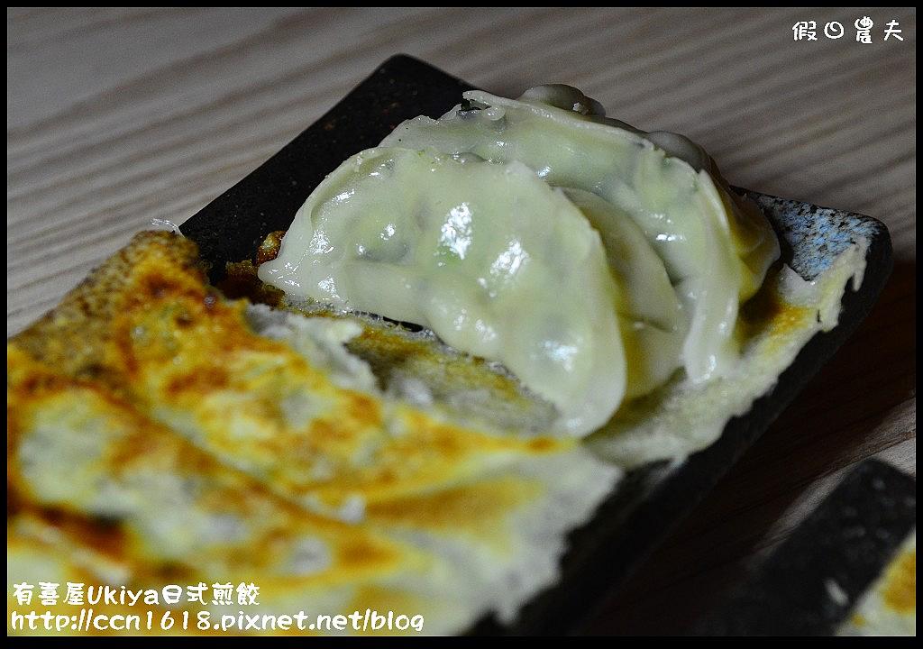 有喜屋Ukiya日式煎餃DSC_1349