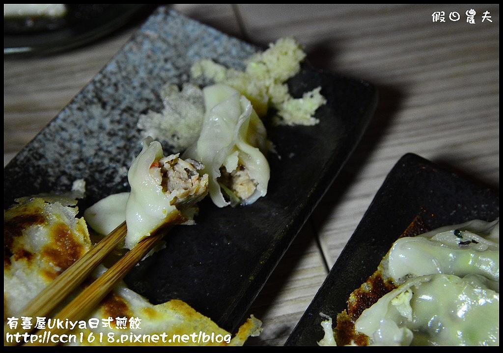 有喜屋Ukiya日式煎餃DSC_1359