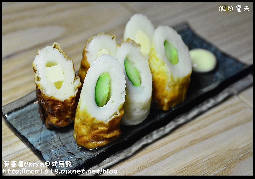 有喜屋Ukiya日式煎餃DSC_1369